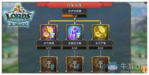 《王国纪元》联盟vs阵型 双玩法重磅来袭