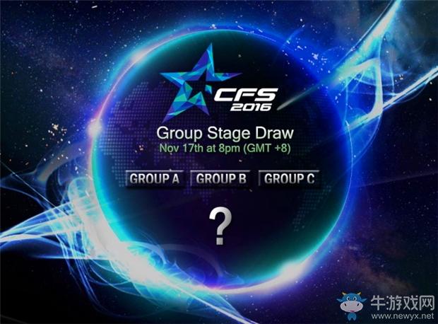CFS2016决战苏州 小组赛抽签17日进行