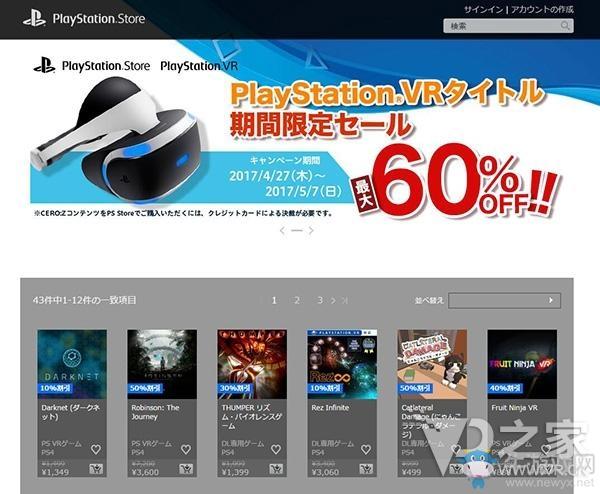 PSVR游戏大减价!4折的游戏你买不买?