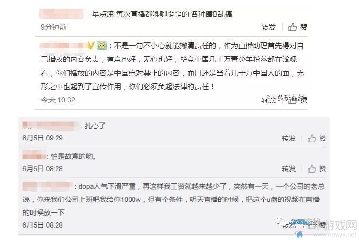 Dopa直播间被封 因翻译miya播放视频含国内敏感话题广告