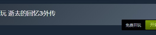 steam喜加一!《逝去的回忆3外传》免费领取地址