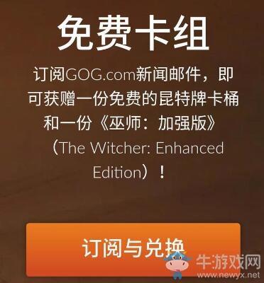 GOG喜加二!《巫师加强版》《昆特牌》卡桶免费领取地址!