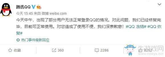 腾讯回应QQ遭冻结:目前已修复,深表歉意