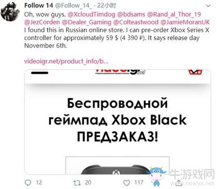 XSX手柄在俄罗斯电商开启预售:60美元、11月6日发售