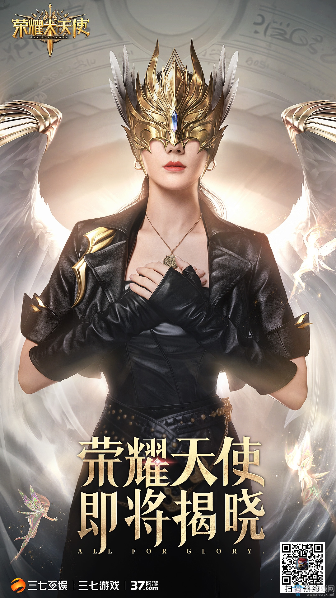 天价代言《荣耀大天使》神秘女星代言人竞猜