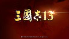 《三国志13》高清游戏截图
