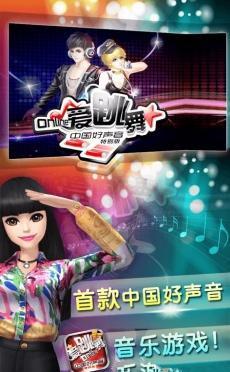 中国好声音爱跳舞下载图1: