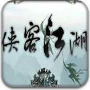 侠客江湖v2.0