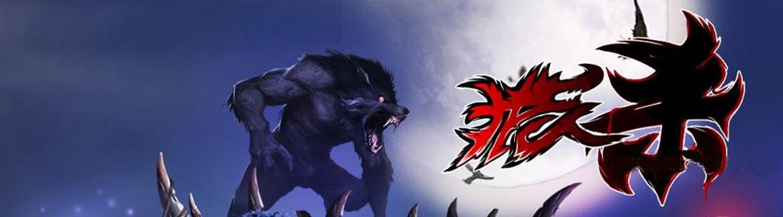 狼人杀手游合集