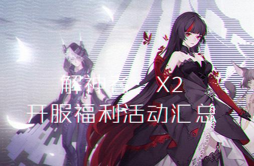 解神者:X2