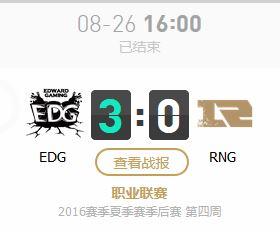 LPL2016夏季赛总决赛EDG vs RNG比赛视频