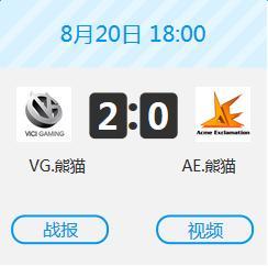 CFPL S9常规赛8月20日VG.熊猫vsAE.熊猫比赛视频