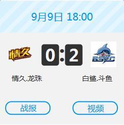 CFPL S9常规赛9月9日情久.龙珠 vs 白鲨.斗鱼比赛视频