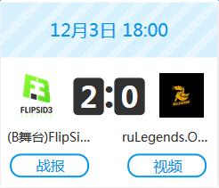 CFS 2016世界总决赛半决赛12月3日FlipSid3 VS ruLegends视频