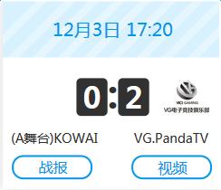CFS 2016世界总决赛半决赛12月3日VG VS KOWAI视频