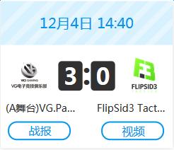 CFS 2016世界总决赛决赛12月4日VG VS FlipSid3视频