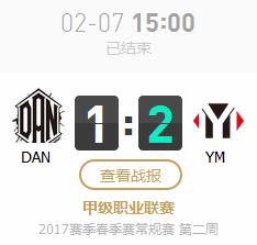 LSPL2017春季赛2月7日DAN vs YM比赛视频