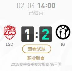 LPL2018春季赛2月4日LGD VS IG比赛视频