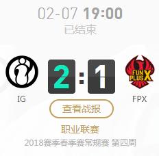 LPL2018春季赛2月7日IG VS FPX比赛视频