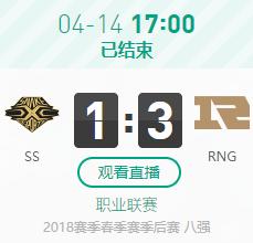 LPL2018春季赛季后赛4月14日RNG VS SS比赛视频