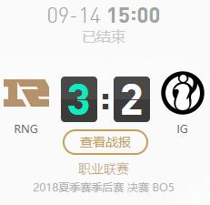 LPL2018夏季赛季后赛9月14日RNG VS IG比赛视频