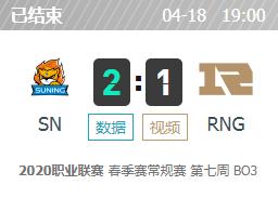 LPL2020春季赛4月18日SN vs RNG比赛视频