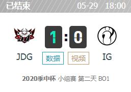 LOL2020季中杯5月29日JDG vs IG比赛视频
